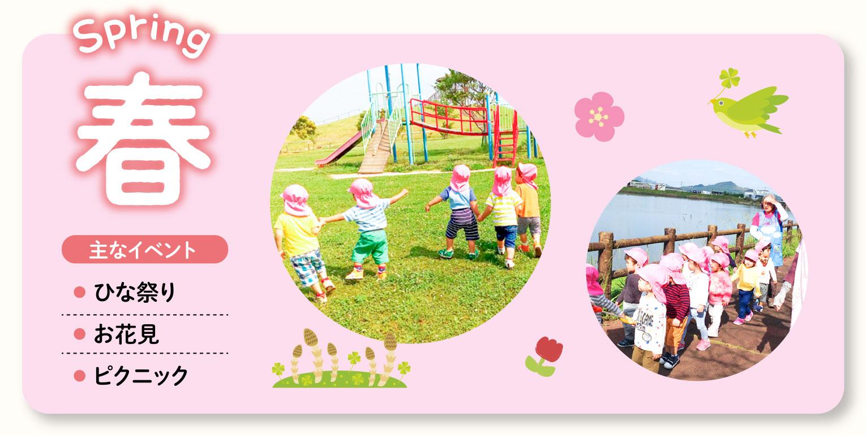 春 主なイベント ひな祭り お花見 ピクニック