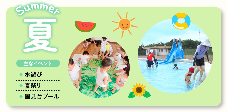 夏 主なイベント 水遊び 夏祭り 国見台プール