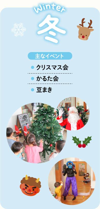冬 主なイベント クリスマス会 かるた会 豆まき