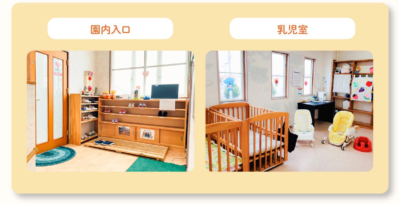 園内入口 乳児室