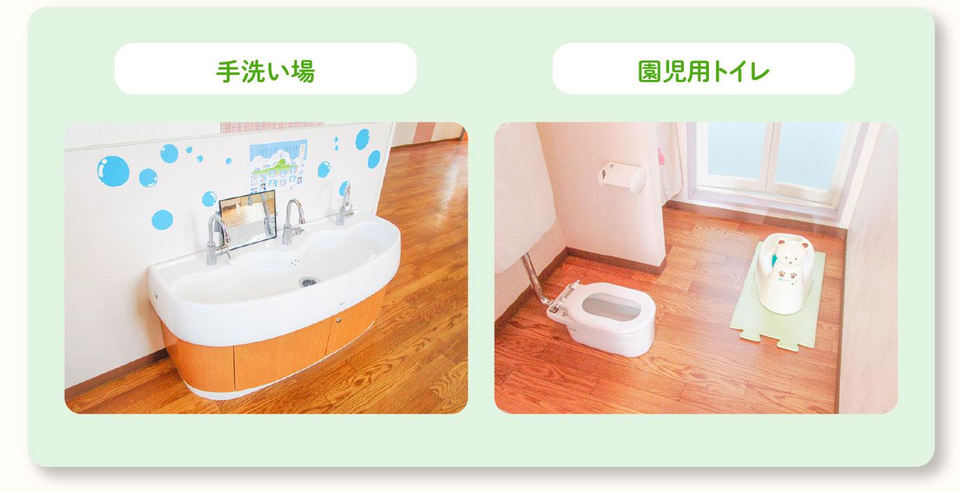 手洗い場 園児用トイレ