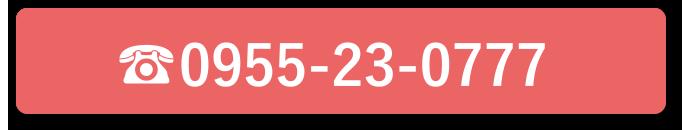 0955-23-0777